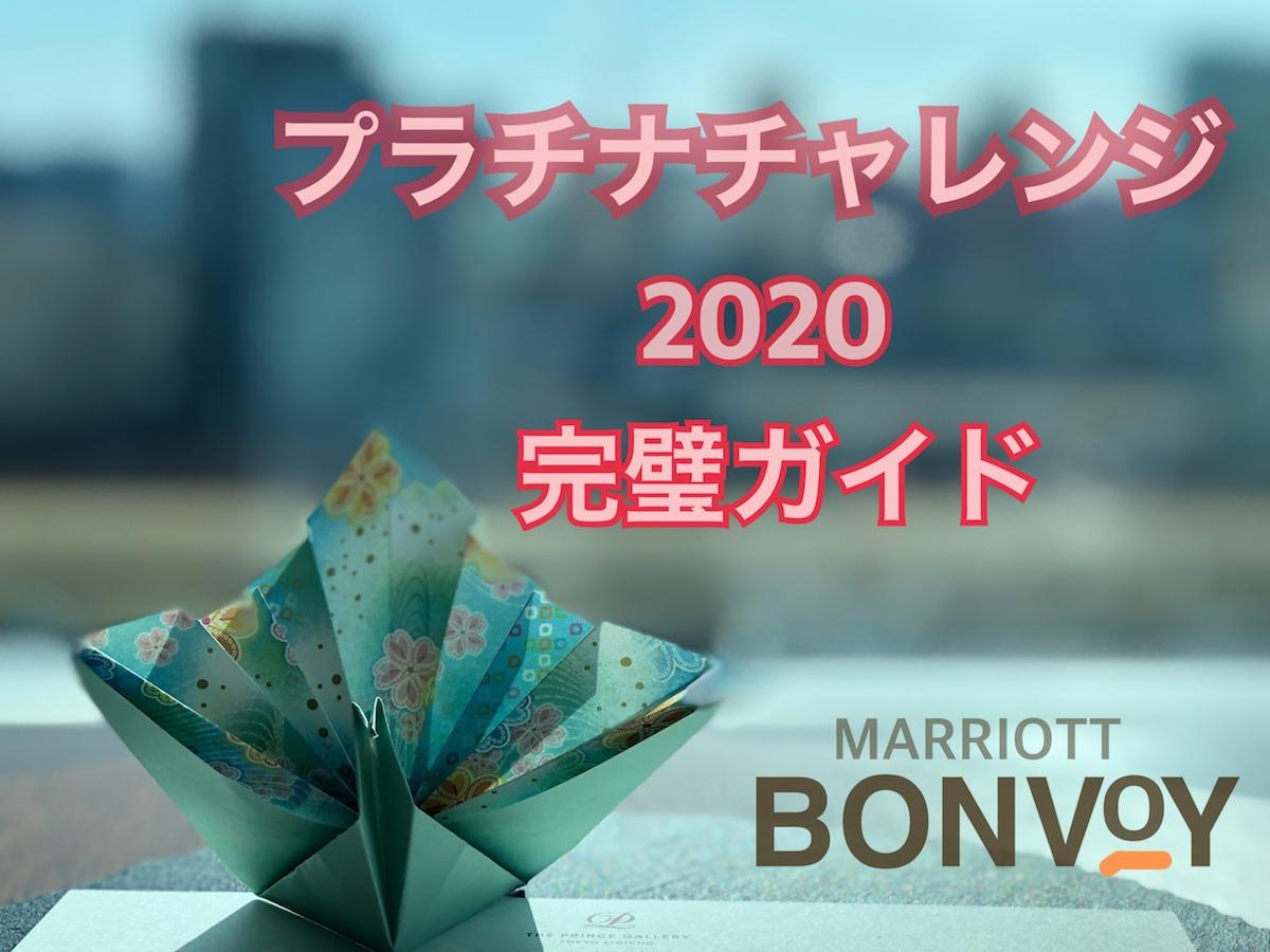 プラチナ 2020 マリオット チャレンジ